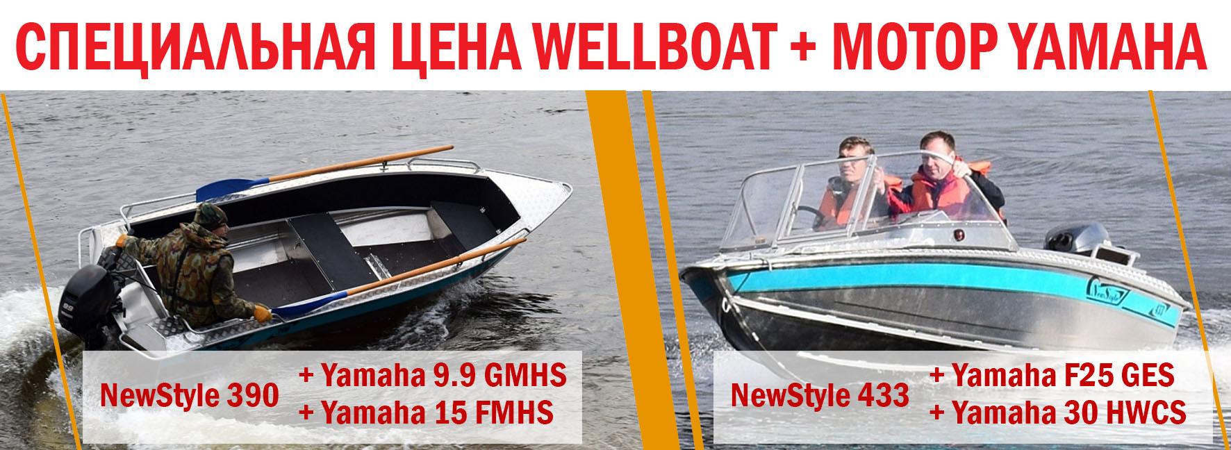 wellboat-motor