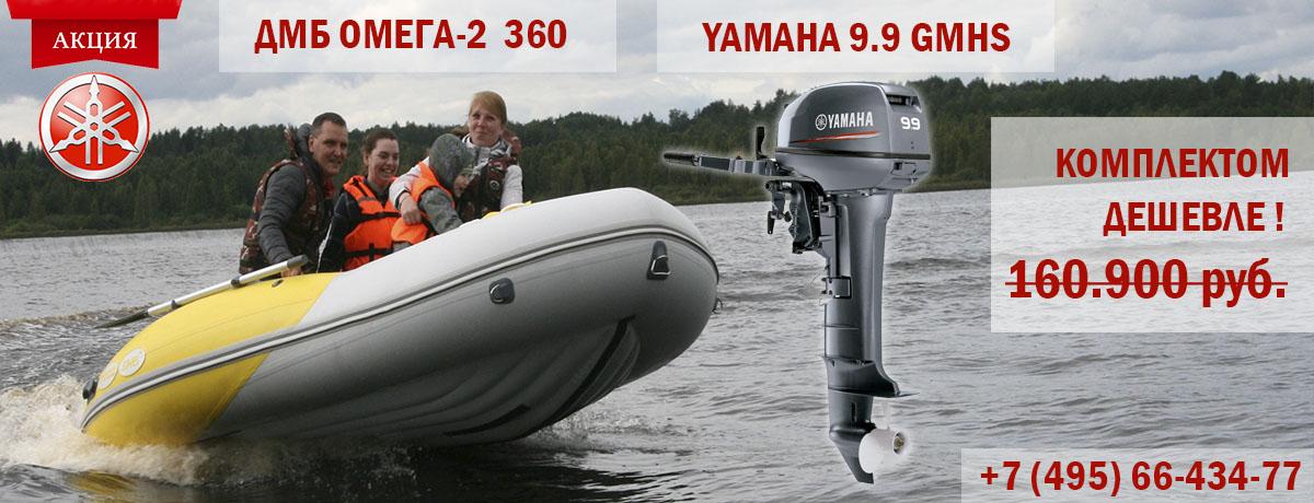 Лодка ДМБ + Мотор
